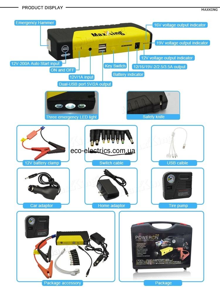 Універсальний зарядний пристрій PowerOn Plus 16800mAh - 1